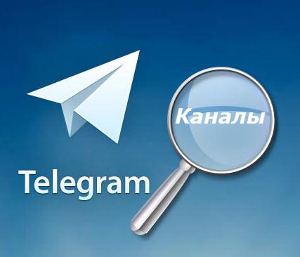 Как искать группы в телеграмме на Андроид