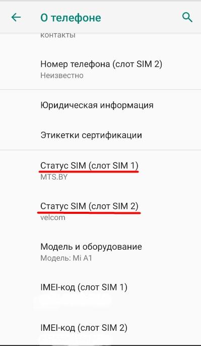 Как проверить частоту сотовой связи на Андроид