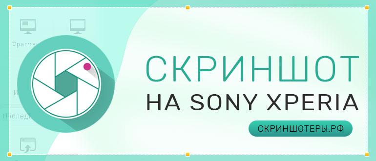 Как сделать скриншот на Андроиде сони иксперия