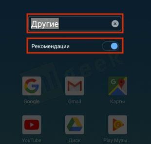 Как убрать рекламу с телефона Андроид ксиоми