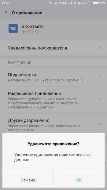 Как вернуть старую версию вк на Андроид