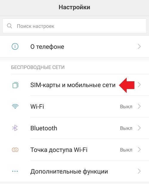 Как включить 3g на Android