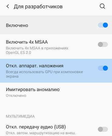 Как включить наложение поверх других окон Андроид