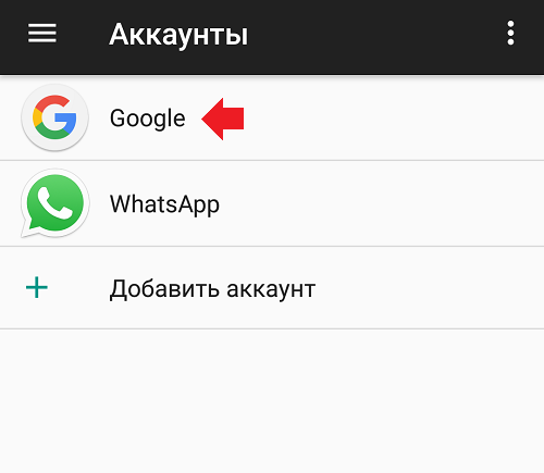 Как включить синхронизацию на Андроид