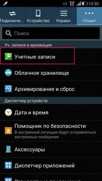 Как включить синхронизацию электронной почты на Андроиде