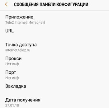 Как включить СМС службу на Андроид