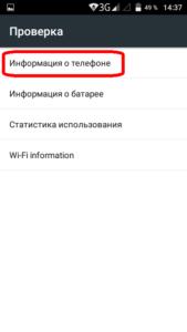Как включить только 3G на Андроид