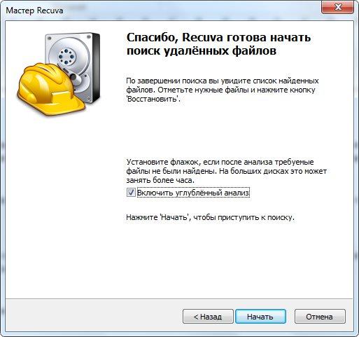Как восстановить удаленную запись диктофона на Андроиде