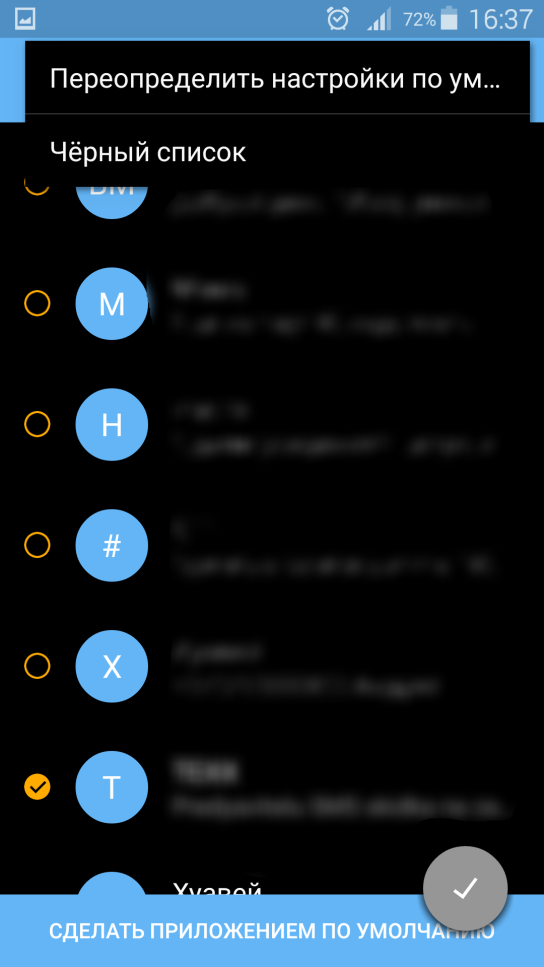Как заблокировать СМС рассылку на Андроиде