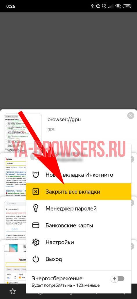 Как закрыть вкладки в браузере на Андроиде
