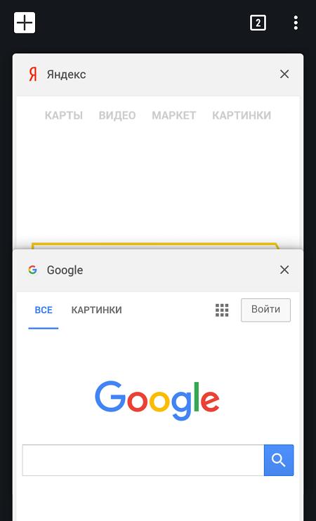 Как закрыть вкладки на Андроиде в интернете