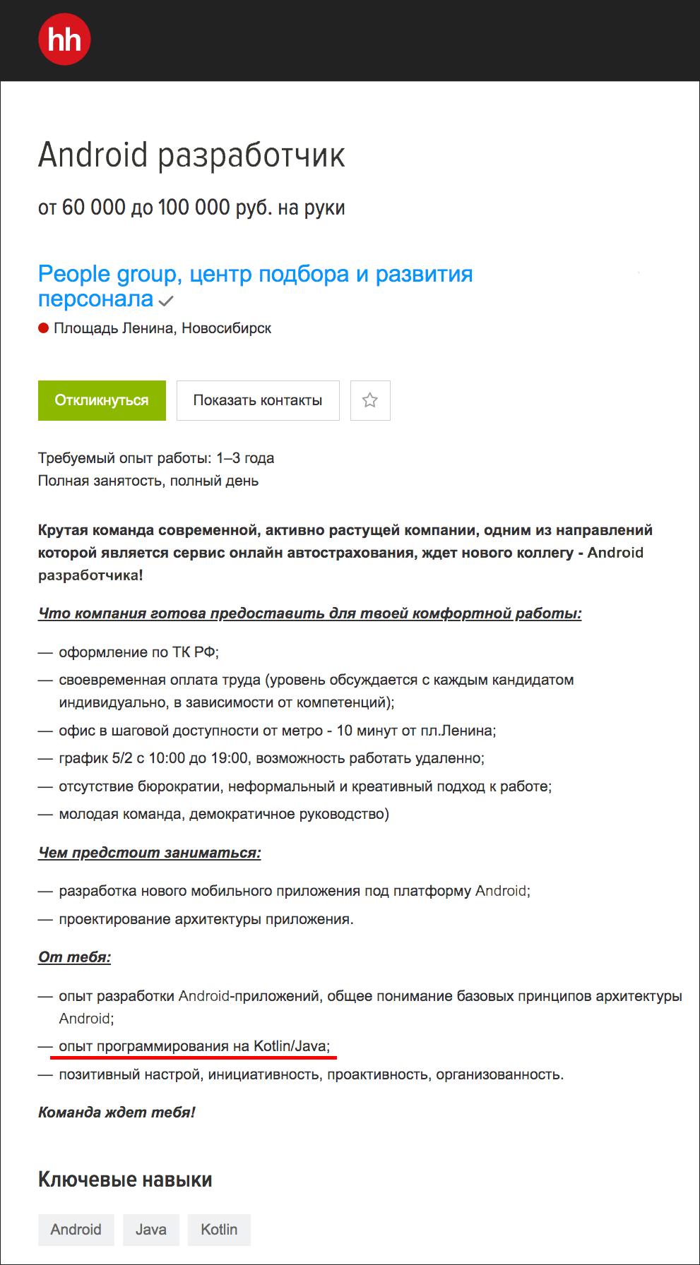 На каком языке пишутся приложения для Android