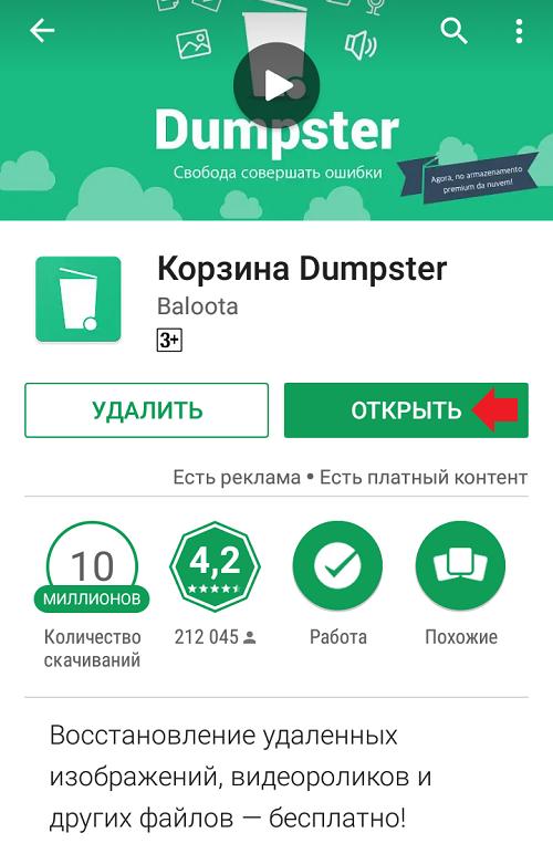 Как на Андроид очистить корзину