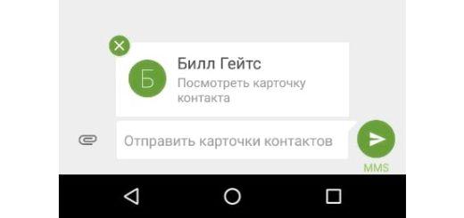 Как на Андроид по СМС отправить контакт