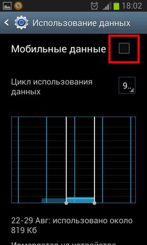 Как на Андроиде отключить интернет