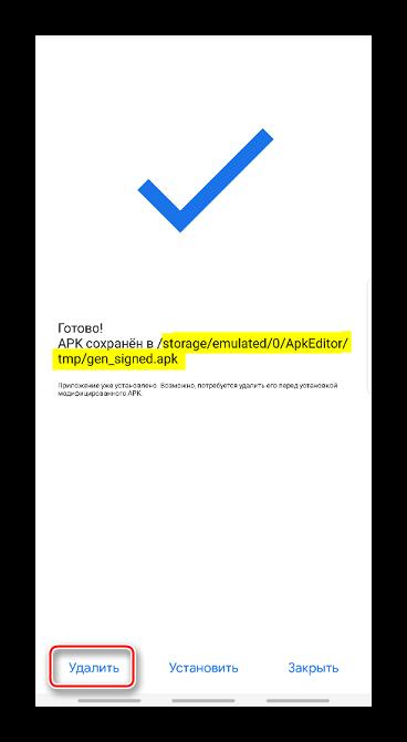 Как изменить название ярлыка на Андроид