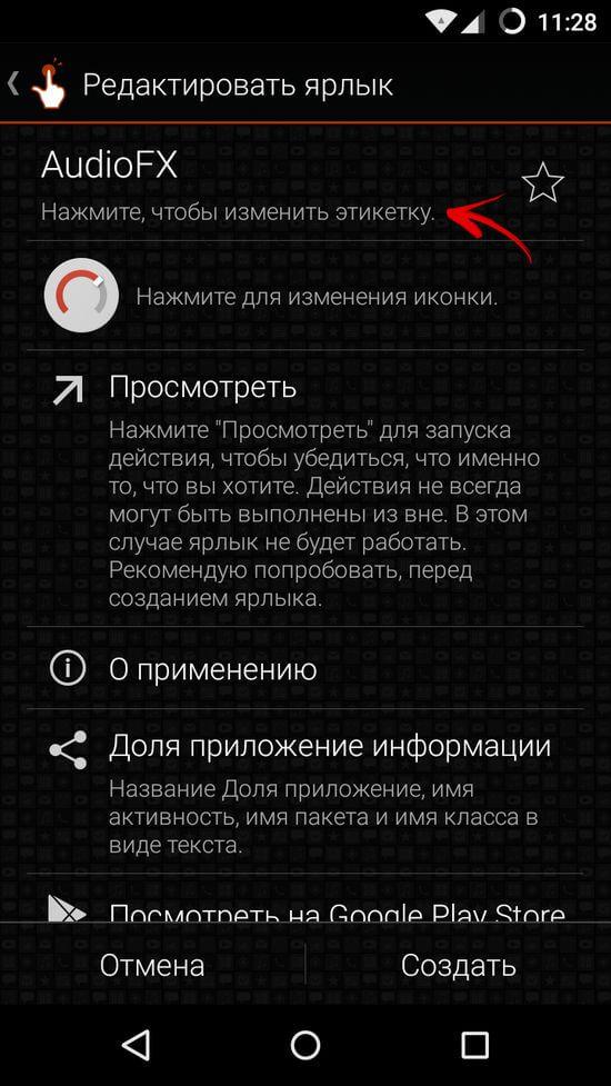 Как изменить название приложения Android studio