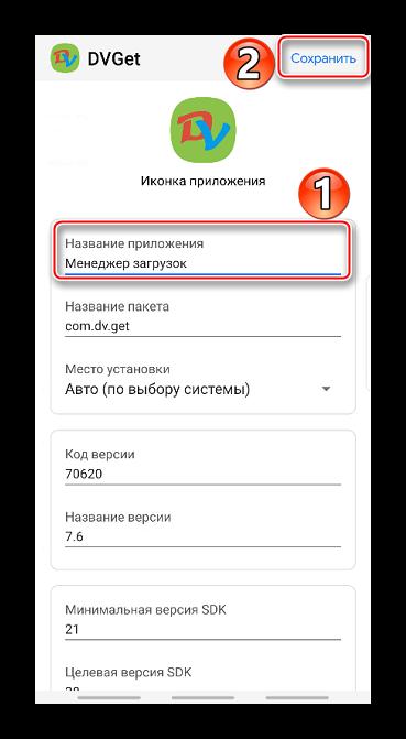 Как изменить название приложения на Андроид