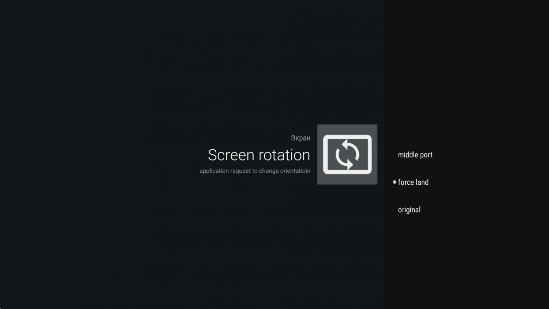 Как изменить разрешение экрана на Андроид приставке