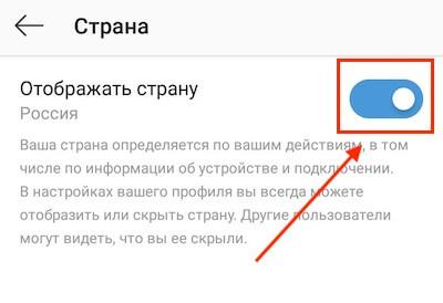 Как изменить регион в инстаграме на Андроиде