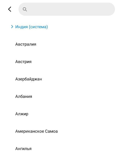 Как изменить регион в телефоне Андроид