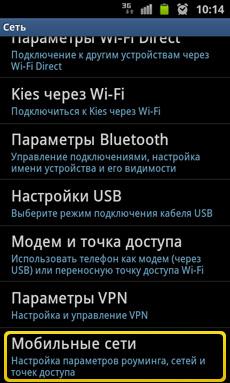 Как настроить интернет на Андроиде велком