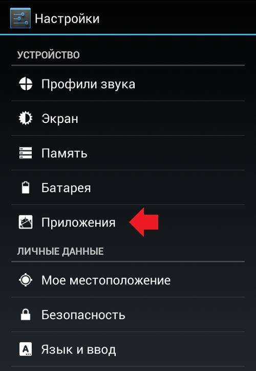 Как закрыть приложения на Андроид