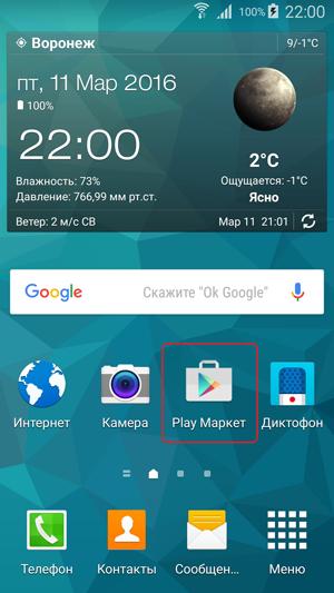 Как запретить автоматическую установку приложений на Андроид