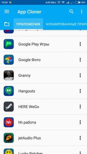 Как запустить 2 одинаковых приложения на Андроид