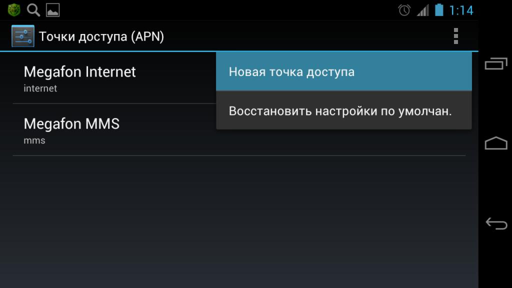 Как настроить ММС на Андроиде