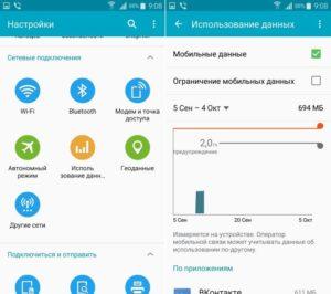 Как настроить мобильный интернет летай на Андроид