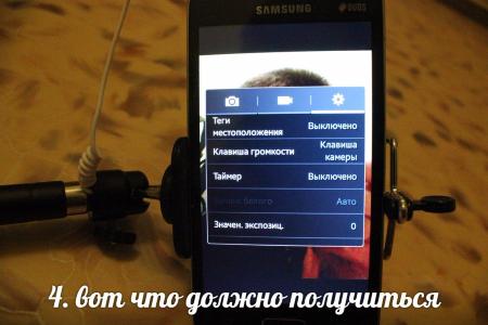 Как настроить селфи палку на Андроид