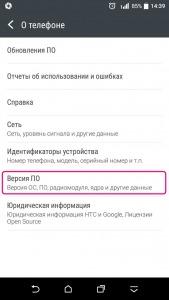 Как обновить Андроид на телефоне HTC