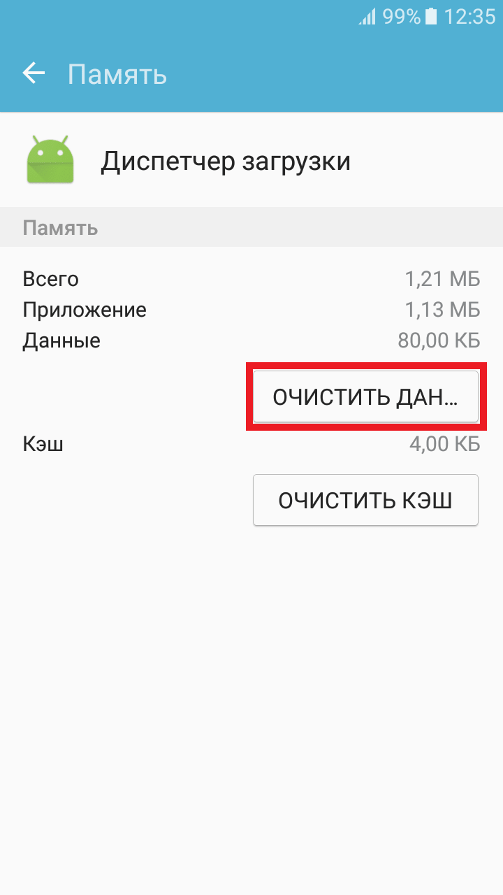 Как остановить скачивание файла на Андроид