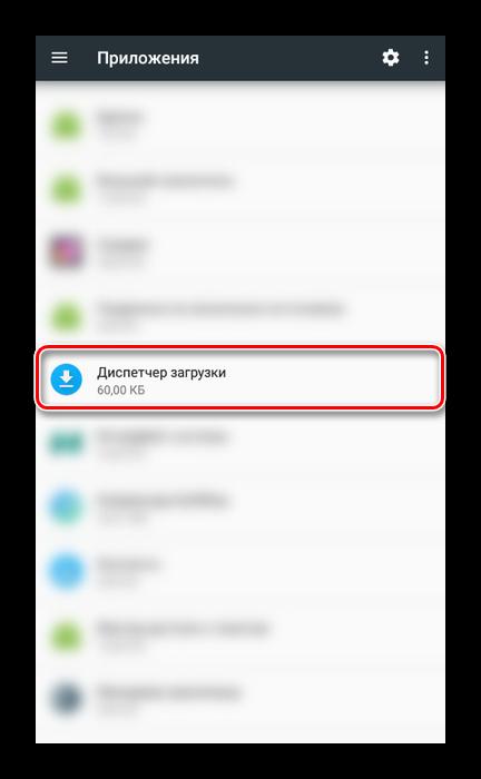 Как остановить загрузку файла в Андроид если она зависла