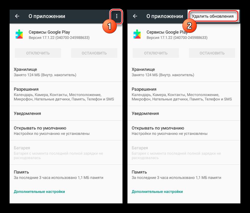 Как откатить обновление приложения на Андроид обратно
