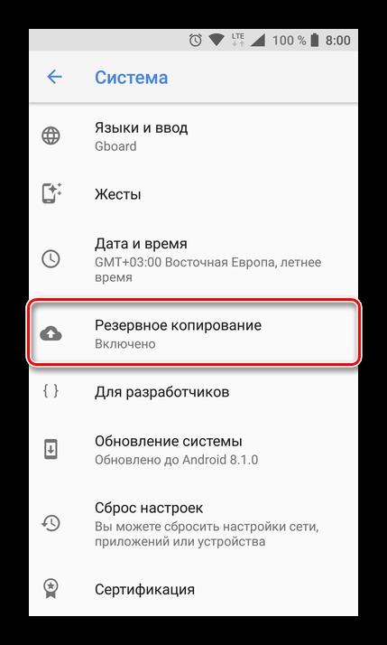 Как отключить автосинхронизацию на Андроиде