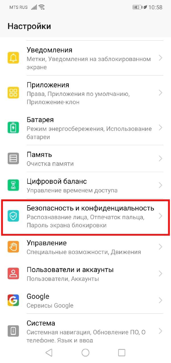 Как отключить блокировку установки приложений на Андроид