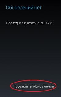 Как отключить MMS на Андроид