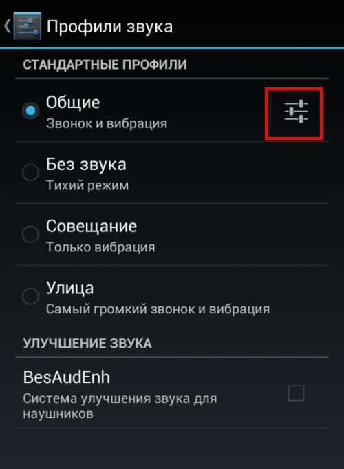 Как отключить вибрацию СМС на Андроид