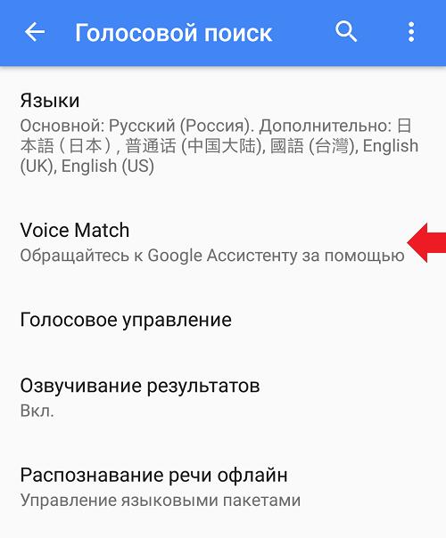Как отключить голосовой ввод на Андроиде
