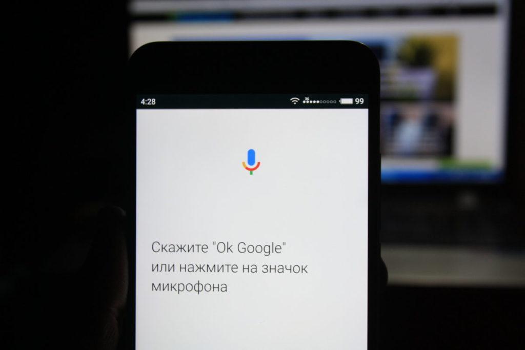 Как отключить голосовой ввод Гугл на Андроиде