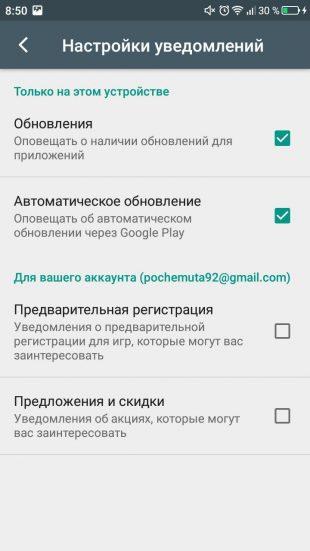 Как отключить обновление Гугл плей на Андроид
