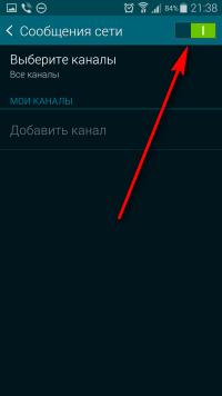 Как отключить СМС на Андроиде