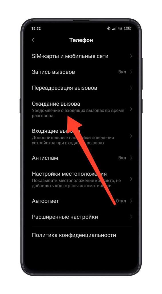 Как отключить вторую линию на Андроиде