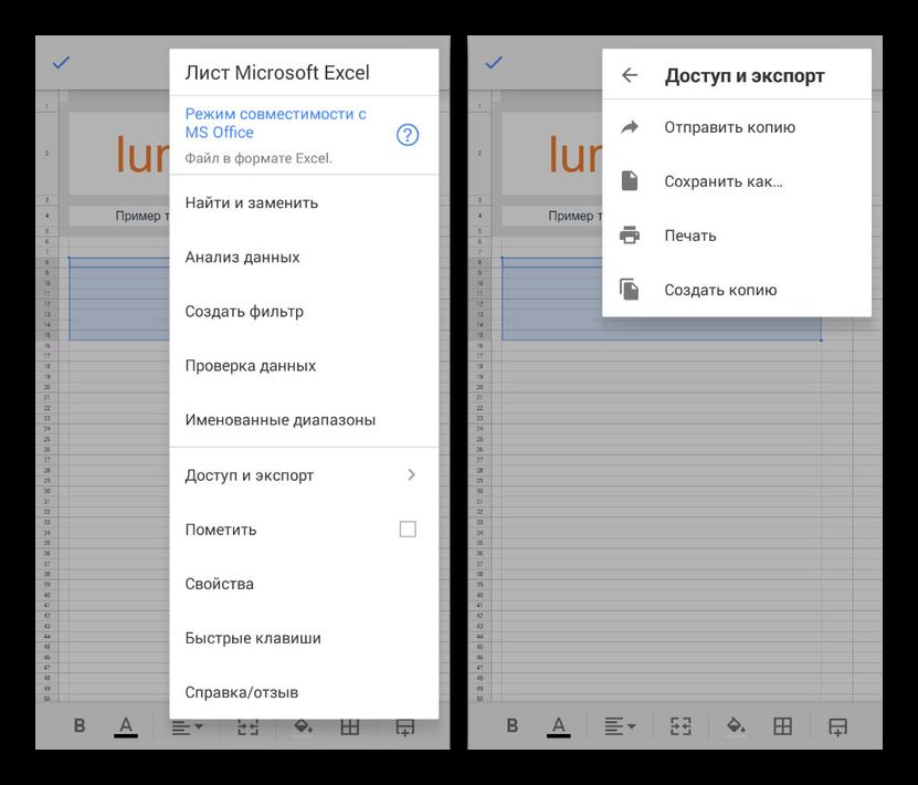 Как открыть файл xls на Андроид