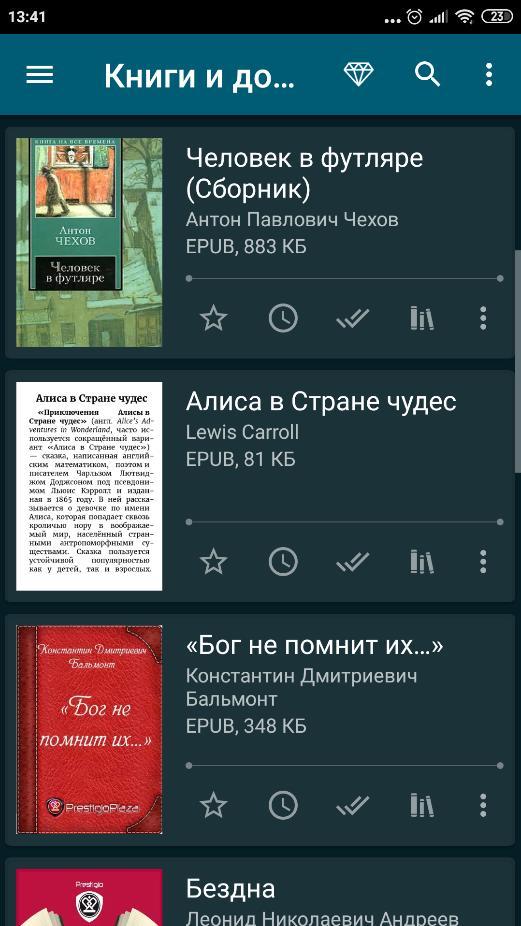Как открыть файл fb2 на Андроид