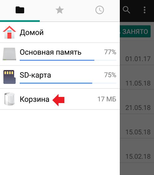 Как открыть корзину на Андроиде