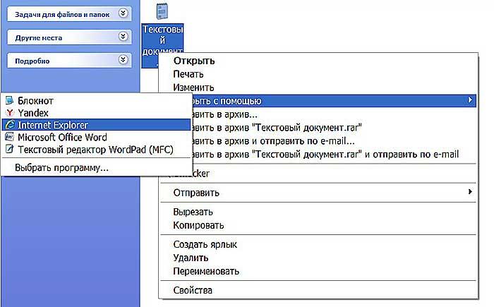 Как открыть текстовый файл на Андроиде