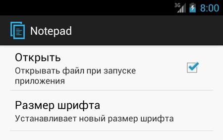 Как открыть txt файл на Андроиде